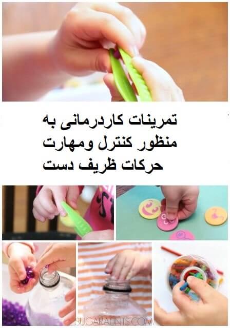 کاردرمانی در کودکان فلج مغزی-ظریف دست