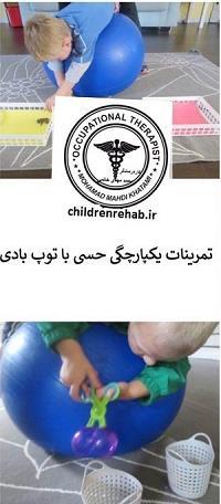 کاردرمانی دراتیسم-یکپارچگی حسی-کاردرمانی اوتیسم-کاردرمانی کودکان-کاردرمانی در کودکان-کاردرمانی غرب تهران