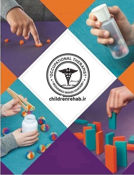 کاردرمانی در اتیسم-یکپارچگی حسی-کاردرمانی اوتیسم-کاردرمانی کودکان-کاردرمانی در کودکان-کاردرمانی غرب تهران