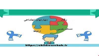 کاردرمانی کودکان اوتیسم- راه کار برای درمان اوتیسم(آشنایی از خدمات کاردرمانی برای والدین دارای کودک اوتیسم)