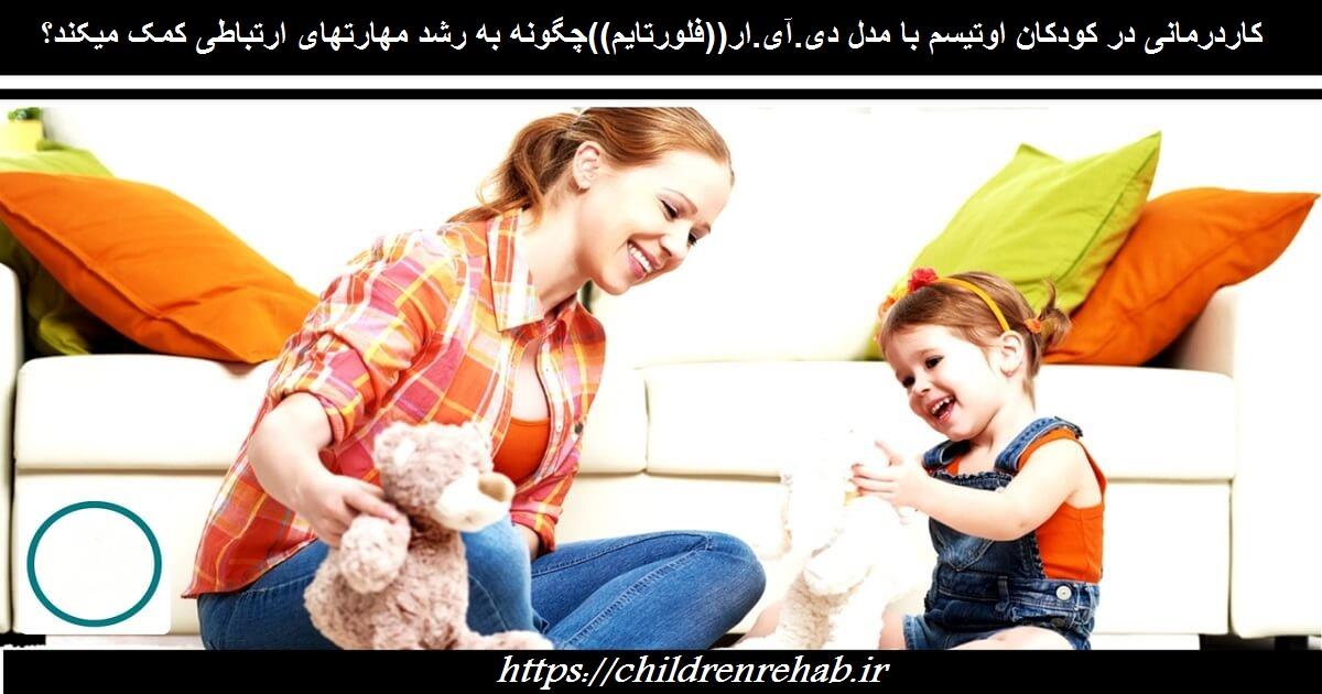 کاردرمانی در کودکان اوتیسم با مدل فلورتایم